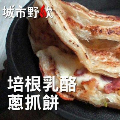 『原點小農』城市野炊AMAMA-培根乳酪蔥抓餅(2片入)(冷凍宅配)