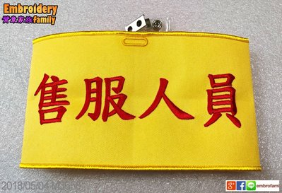 ※embrofami ※ 2個組  黃底紅字售服人員 臂章圈 / 袖圈 ( 2個=560元專門賣場,含稅)