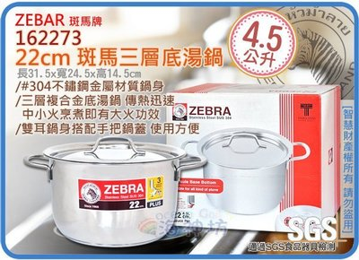=海神坊=泰國製 ZEBRA 162273 22cm 斑馬三層底湯鍋 調理碗 #304特厚不鏽鋼 雙耳 附蓋 4.5L