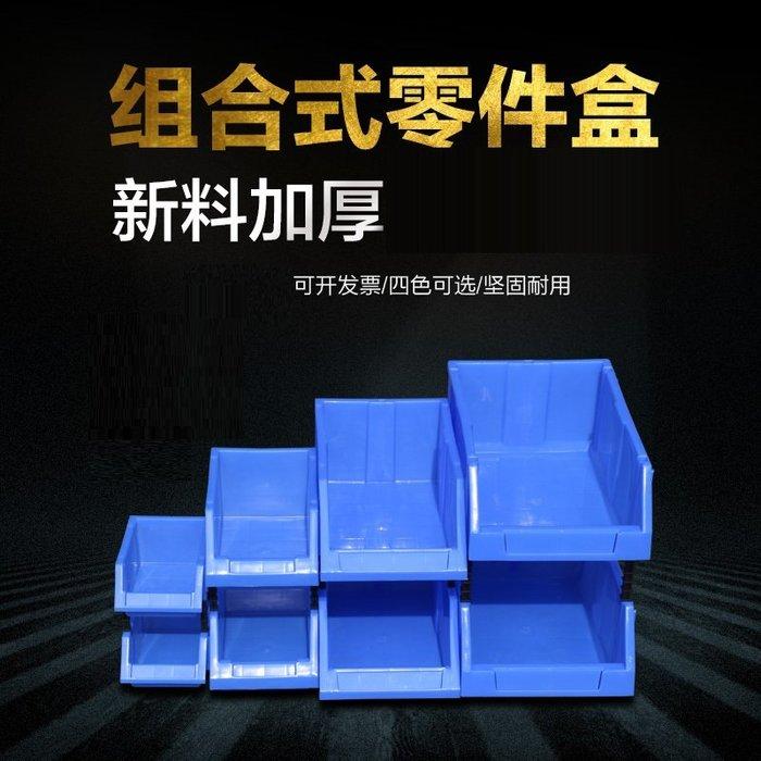 SX千貨鋪-加厚塑料元件盒组合式物料零件螺丝工具收纳货架盒配件盒小工具箱#綠色環保 #組合牢固 #超強承重
