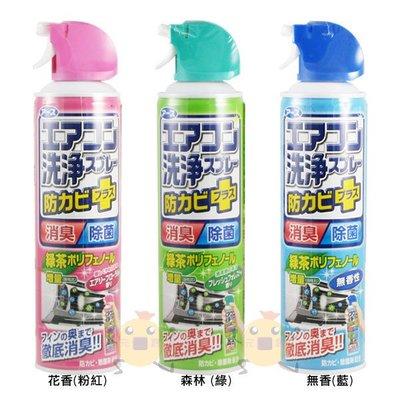 日本製 Earth 免水洗 消臭抑菌 冷氣清潔噴霧 三款任選 - 無香 / 花香 / 森林 420ml【小元寶】超取
