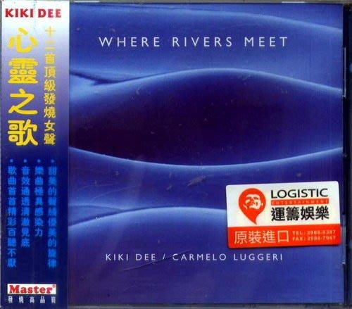 心靈之歌 Where Rivers Meet / KiKi Dee / 樂評人公認的靚聲天后  --TKBCD02