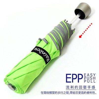 【琦盛防風傘】SWR-EPP潑水超輕收摺疊傘 (螢綠) /防風傘雨傘陽傘洋傘抗UV傘折傘撥水傘防潑傘手開傘 (免運)