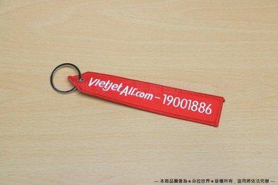 越捷航空 Vietjet Air 起飛前摘除 鑰匙圈 Remove Before flight 紅色