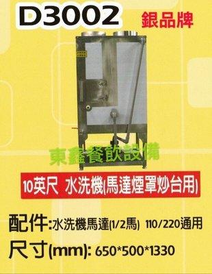 全新 D3002 銀品 牌 10英尺 水洗機(馬達煙罩炒台用)含安裝