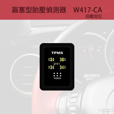 {PS甜蜜樣子 鼎富拿國際} ORO W417A  Toyota Honda Nissan 預留孔 胎壓偵測器