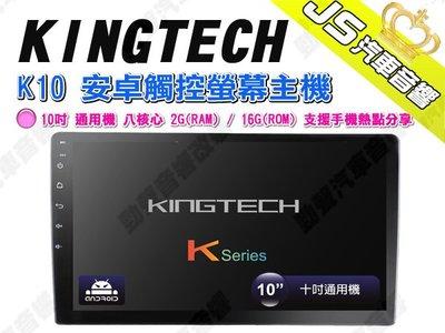 勁聲汽車音響 KINGTECH K10 安卓觸控螢幕主機 10吋 通用機 八核心 2G 16G