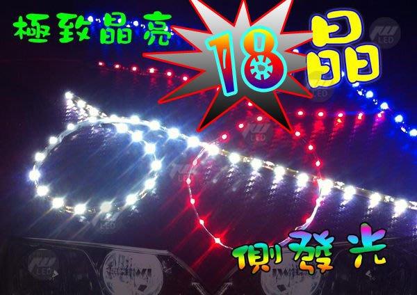 @jw宙威@@ 超細版 LED 側發光 超薄燈條 30公分 18smd 眉燈 燈眉 $49 白/藍/紅