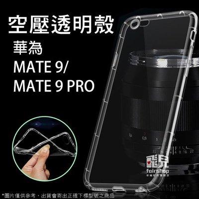 【妃凡】像裸機般透!空壓殼 華為 MATE 9 / MATE 9 PRO 軟殼 手機殼 透明 抗震 防指紋 防摔 005