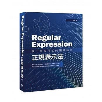 益大資訊~Regular Expression 橫刃萬解程式的關鍵語言:正規表示法9789865004231