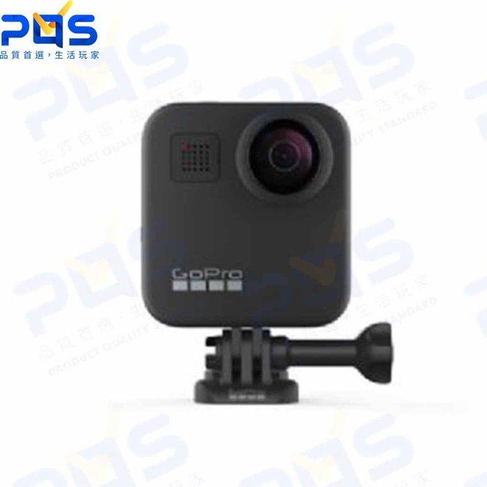 GoPro Max 運動攝影機 360度全景 Vlog拍攝 防水運動相機 免運費 台南PQS