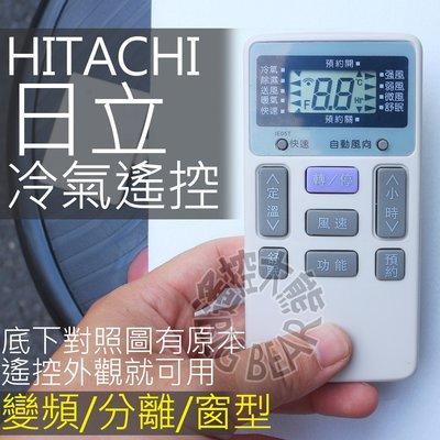 現貨(專用IE05T)日立冷氣遙控器【原廠外觀相同就可用】HITACHI分離式窗型冷氣遙控器IE06T2