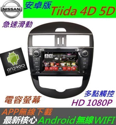 安卓版 Tiida 專用機 Tiida 音響主機 DVD 汽車音響 音響 支援導航 SD卡 USB 倒車影像 電視