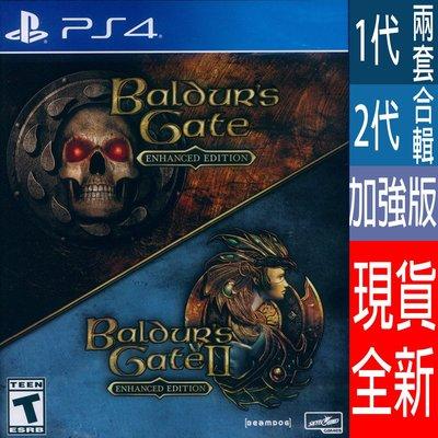 (現貨全新) PS4 柏德之門 1&2 加強版合輯 中英文美版 Baldur's Gate: Enhanced