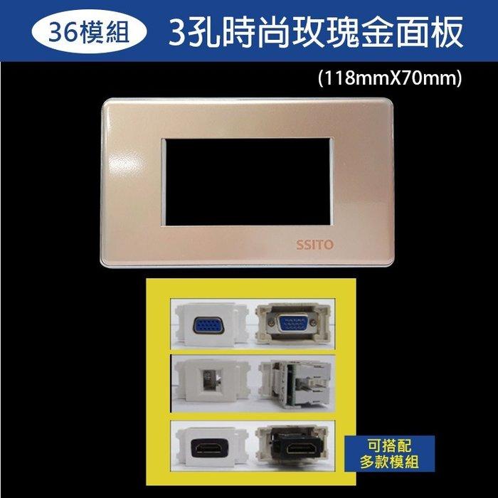 【易控王】3孔玫瑰金面板+36模組/可放電源/VGA模組HDMI模組等各式訊號插座/設計師愛用款 (40-317RD)
