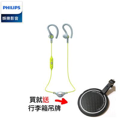 【就是要便宜】PHILIPS 飛利浦 運動型藍牙耳掛式耳機 SHQ8300 黃色《送行李箱吊牌》