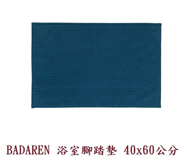 ☆創意生活精品☆IKEA BADAREN 浴室腳踏墊 (藍綠色) 40*60cm