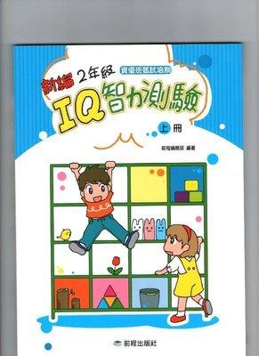 【JC書局】前程出版 新編 IQ 智力測驗 2年級 上冊