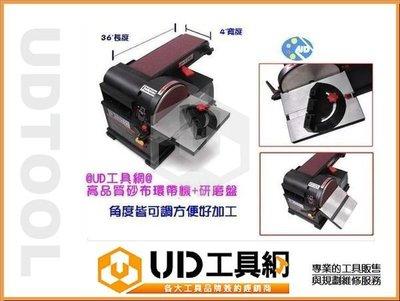 @UD工具網@木工專業機種桌上型砂布環...