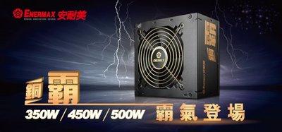 [米特3C數位 岡山實體店面] ENERMAX 安耐美 銅霸 350W銅牌電源供應器 高雄市