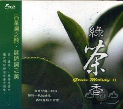 【出清價】綠茶香 (2CD)/康喬---EN016