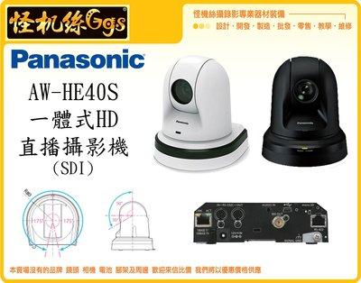 怪機絲 Panasonic 松下 AW-HE40S 黑白 一體式 HD 直播 攝影機 高清攝影機 直播器材 公司貨