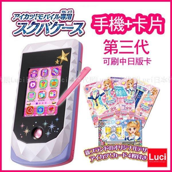 日本 偶像學園 Aikatsu DX版 豪華 第三代 智慧手機+卡片 組 可刷中日版卡片 LUC日本代購