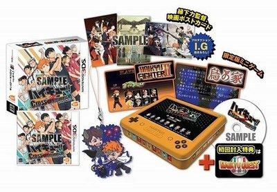 現貨供應中【遊戲本舖2號店】3DS  排球少年!!Cross team match!限定版