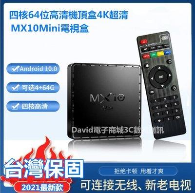 【元旦爆款+台灣保固】 android tv box網絡播放器4k高清電視機頂盒 mx10Mini電視盒 網絡機頂盒