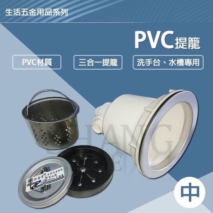 三合一PVC水槽提籠 PVC提籠 白鐵提籠 水槽提籠 落水頭 流理台 洗菜台 洗手台 水槽 提籠 中提籠 小提籠