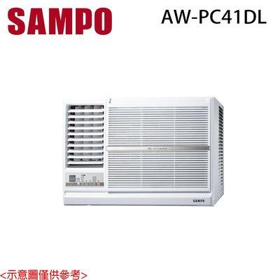【電器批發】聲寶6-8坪變頻窗型冷氣 AW-PC41DL 送基本安裝 免運費