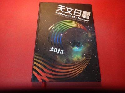 【愛悅二手書坊 23-33】天文日曆   2015       交通部中央氣象局