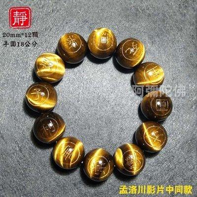 【靜心堂】孟洛川12字*虎眼石*佛珠--影片同款式(20mm*12顆)