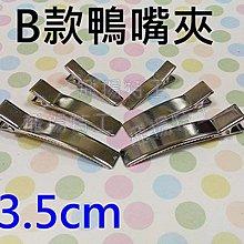 【飛揚特工】B款 鴨嘴夾 3.5cm 10個 邊夾 髮飾材料 髮夾素材