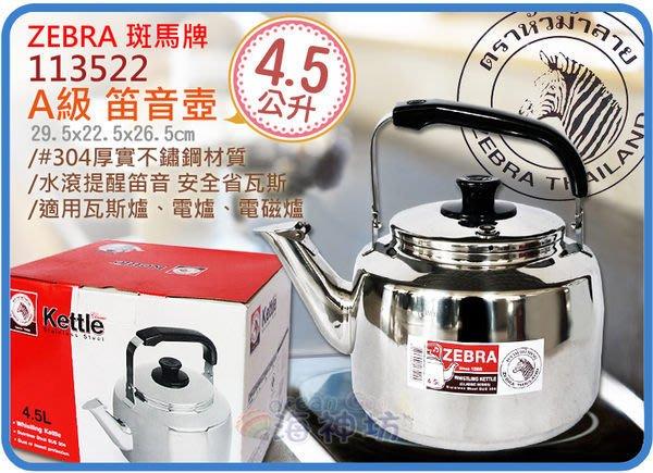 =海神坊=泰國製 ZEBRA 113522 斑馬笛音壺 A級 茶壺 水壺 開水壺 電木手把 #304特厚不鏽鋼 4.5L