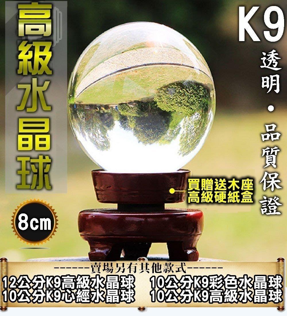 85000-175-興雲網購2店【8公分K9高級水晶球+木座+硬盒】家居裝飾 高透度水晶球 水晶玻璃球 玻璃球 風水球