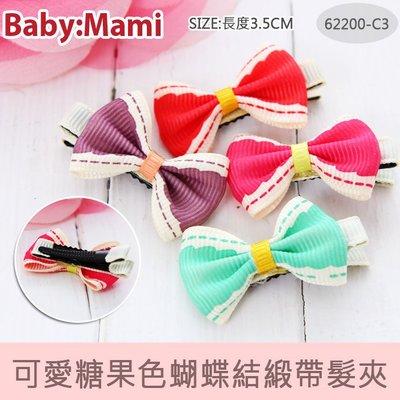 貝比幸福小舖【62200-C3】可愛糖果色小緞帶蝴蝶結女童髮夾/髮飾