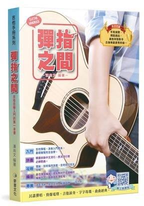 〖好聲音樂器〗彈指之間 第16版 附DVD 吉他樂譜 吉他教材適木吉他 民謠吉他 電吉他