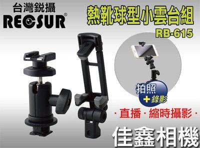 @佳鑫相機@(全新品)RECSUR銳攝 RB-615熱靴球型雲台組(包含:強力手機夾) for 直播/拍照/錄影 免運!