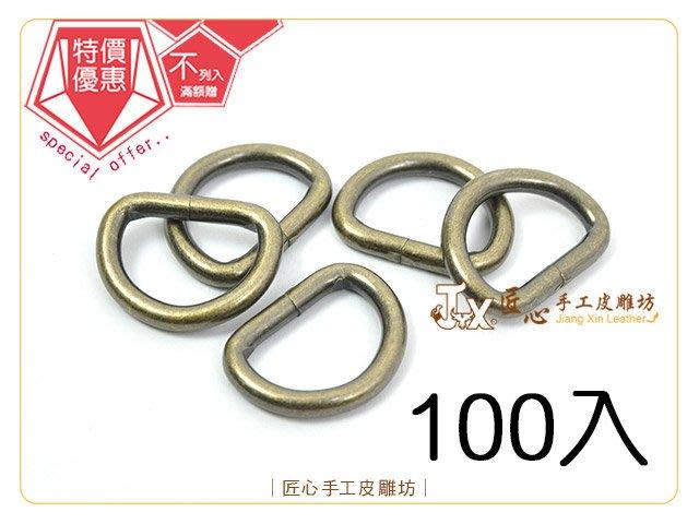 ☆ 匠心手工皮雕坊 ☆ D環 20mm(銅)100入 耐酸(D75202-3) /口環 提把五金 拼布