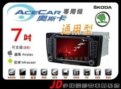 【JD 新北 桃園】ACECAR SKODA 通用型 DVD/USB/HD數位/導航/藍芽/方控 7吋觸控螢幕專用主機