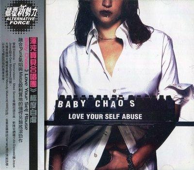 《絕版專賣》Baby Chaos 渾沌寶貝合唱團 / Love Your Self Abuse 極度自虐 (美版)