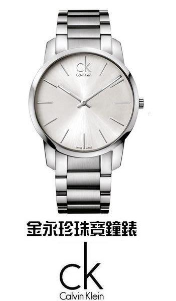金永珍珠寶鐘錶*CK手錶Calvin Klein 原廠真品 K2G21126 大白面 對錶 生日 情人節禮物 送鍍膜*