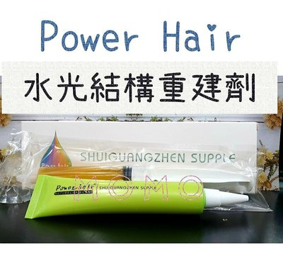 【現貨】水光結構重建劑 20+50ml 受損髮/毛燥/乾燥 深層護髮 一次很有感Power Hair
