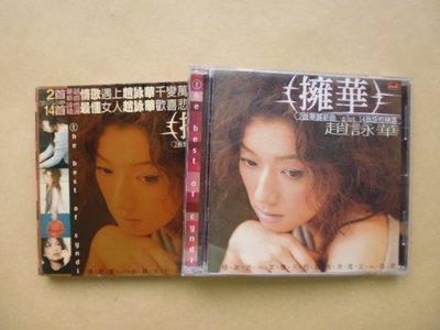 明星錄*1998年趙詠華(2首新曲+14首精選)二手CD=附紙盒(k387)
