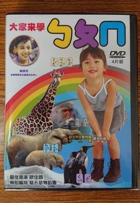 [影音雜貨店] 大家來學ㄅㄆㄇ 四片裝DVD – 金鐘獎最佳兒童節目主持人崔慈芬主持 – 全新正版