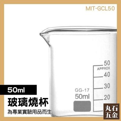 【丸石五金】50ml玻璃燒杯 寬口 耐...