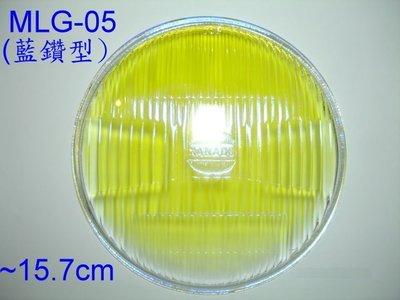【機車之光】透明有紋玻璃大燈罩(MLG-05) 藍鑽型,野狼/野狼傳奇/雲豹適用 (ML005、ML0051專用)