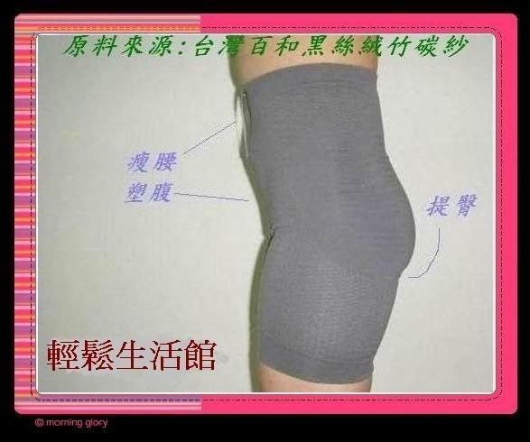 《評價100%保證》B9~80%高成份竹炭纖維塑褲!會呼吸ㄉ束褲(四角)*竹炭褲*$199元