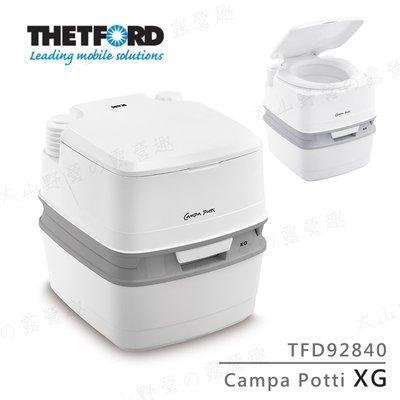【大山野營】THETFORD TFD92840 Campa Potti XG 行動馬桶 15/21L 行動馬桶 簡易馬桶